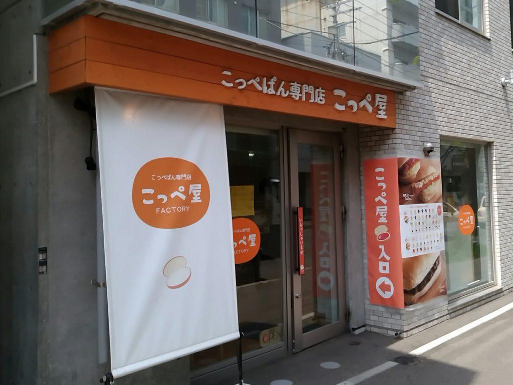 【パン屋】こっぺぱん専門店 こっぺ屋/札幌市北区~種類が ...