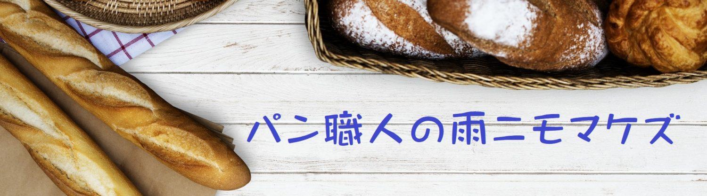 パン職人の雨ニモマケズ